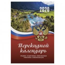 """Календарь перекидной 2020г. STAFF """"Россия"""" (129794)"""