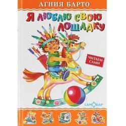 """Книжка """"Я люблю свою лошадку"""" 46стр Самовар 144916"""