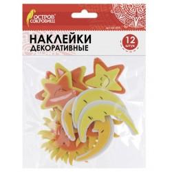 Наклейки из EVA ЗВЕЗДЫ, 12шт., желтые, ОСТРОВ СОКРОВИЩ, 661454