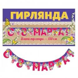 """Бумажная гирлянда """"8 Марта Весеннее настроение!"""" 1,5м. (6065799)"""
