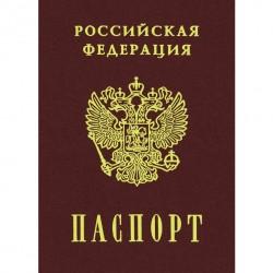 "Записная книжка Хатбер А6, 16л., ""Паспорт Россия"" 16ЗК6лофA 07958"