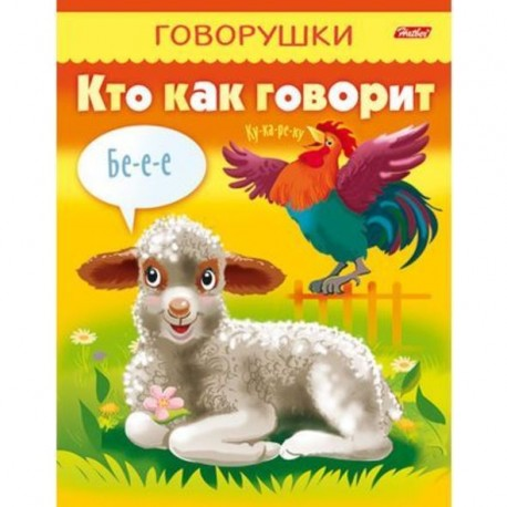 """Книжка Хатбер """"Говорушки. Кто как говорит"""" (8Кц5 11653)"""