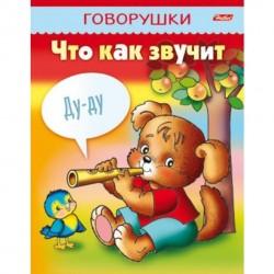"Книжка Хатбер ""Говорушки. Что как звучит"" (8Кц5 11652)"
