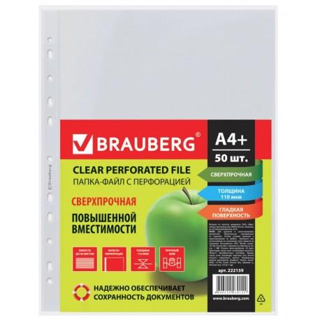 Файл перфорированный А4 BRAUBERG 1шт. 0,11мм., сверхпрочный (222159)