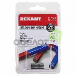 Неодимовый магнит диск 5х2мм сцепление 0,32 кг (упаковка 44 шт) Rexant