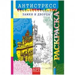 """Раскраска Лис """"Арт-терапия. Замки и дворцы"""", А4, 16стр. РКСА-014"""