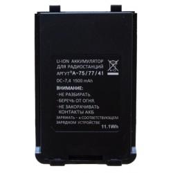 АКБ для Аргут А-41/75/77 Li-ion 1500mAh