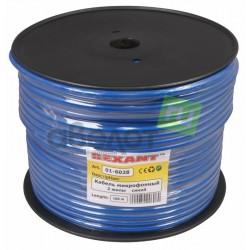 Кабель микрофонный Rexant 2х0,25мм, ?6,8мм /синий, бухта 100м