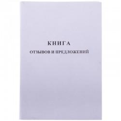 Книга отзывов и предложений OfficeSpace, А5, 96л, мелованный картон, блок газетный  K-KO96 512