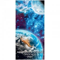"""Календарь настенный 2021г. Атберг 98 """"Астрологический прогноз"""" 600001"""