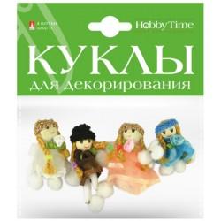 Куклы для декорирования Альт НАБОР №11 (2-550/11)