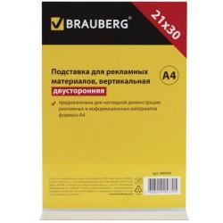 Подставка для рекламы BRAUBERG А4 настольная (290423)