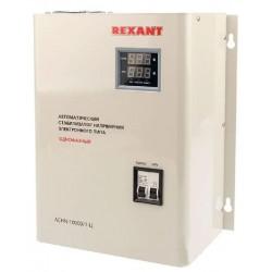 Стабилизатор напряжения настенный REXANT АСНN-10000/1-Ц