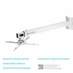 Кронштейн для проектора ONKRON K2D белый, макс. 10кг настенный, вылет от стены 765-1280мм