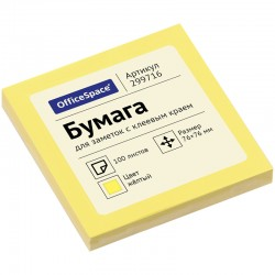 Блок самоклеящийся Спейс 76*76мм. 100л. желтый (299716)