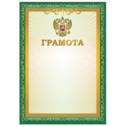Грамота А4, STAFF мел, бумага, зеленая (111798)