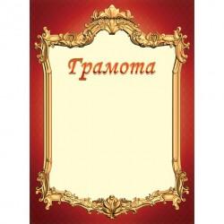 Грамота А4, Хатбер мелованный картон (Г4 16690)