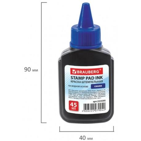 Штемпельная краска 45мл. BRAUBERG синяя (223595)