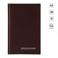 Ежедневник Спейс А5 160л.  недат.,  бумвинил коричневый ЕН-БВ 1335