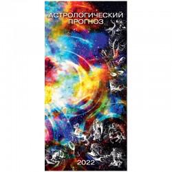 """Календарь настен. 2022г. Атберг 98 """"Астрологический прогноз"""" перекидной (600001)"""