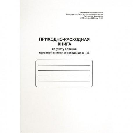Книга приходно-расходная по уч. труд. книжек 48л. (k-ptk48 762)