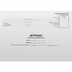 Журнал кассира-операциониста СПЕЙС 48л. (K-KS48 509)