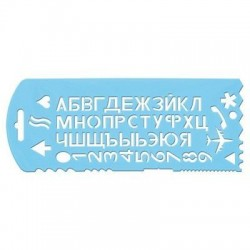 Трафарет букв и цифр  СТАММ (ТТ31)