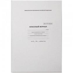 Классный журнал 10-11 класс Спейс (KZHX-XI 3698, 16742)