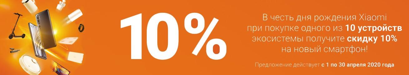 Xiaomi 10 лет — скидки 10%!