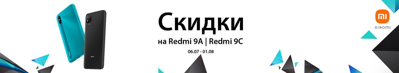 Скидки на Redmi 9A и Redmi 9C1