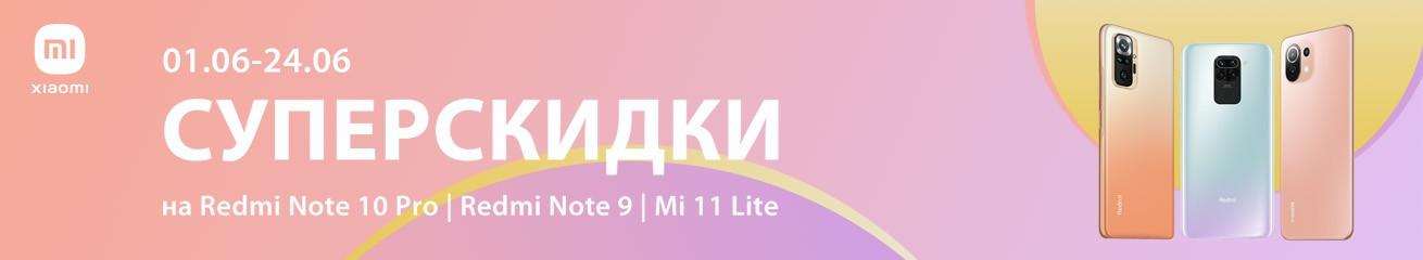Суперцена на смартфоны Xiaomi!