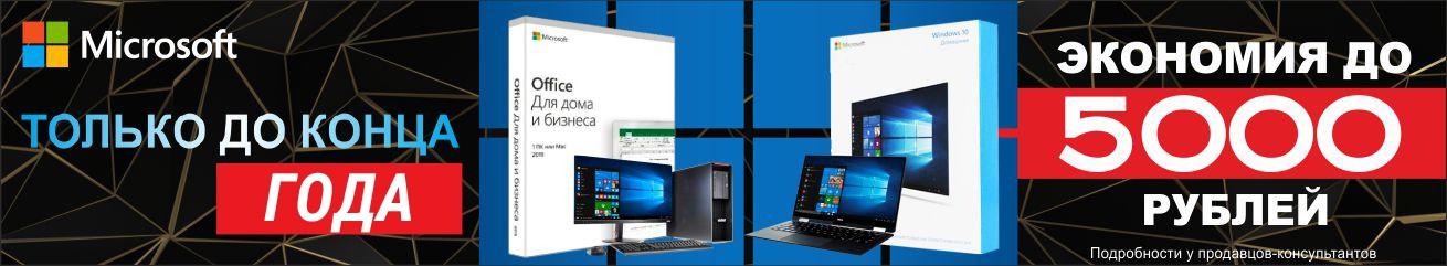 Промокод от Microsoft!