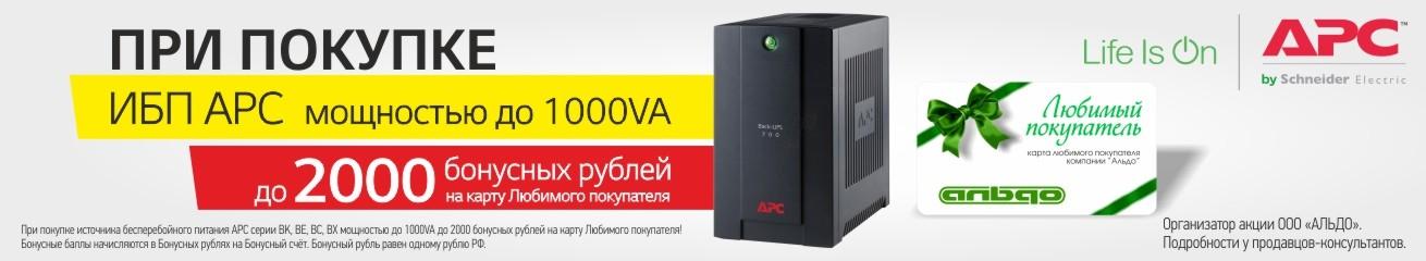 2000 бонусных рублей за покупку ИБП APC!