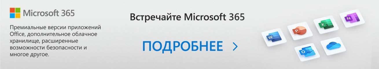 Добивайтесь большего с Microsoft 365