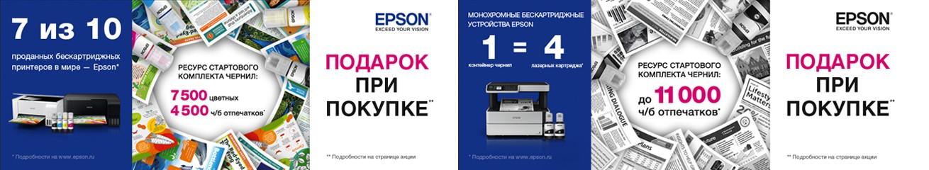Подарки покупателям Epson!