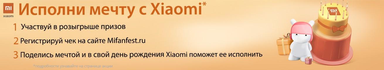 Исполни мечту с Xiaomi