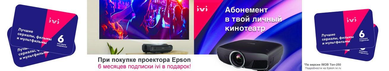 Абонемент в твой личный кинотеатр от Epson и ivi.ru!