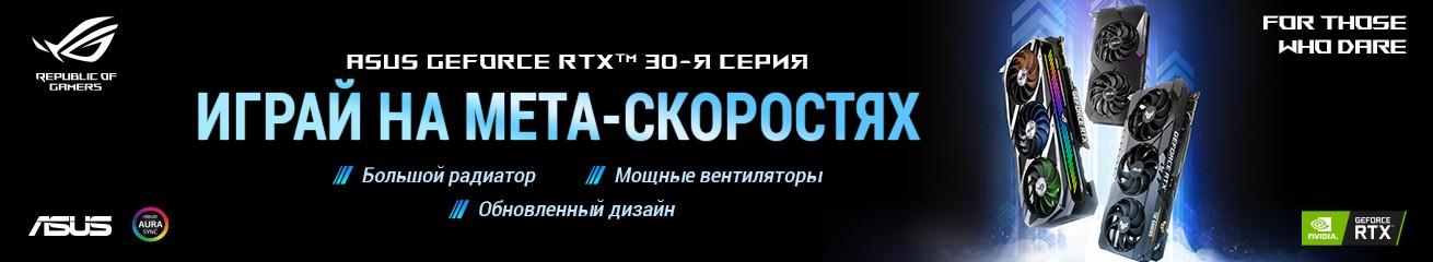 ASUS представляет видеокарты 30-й серии