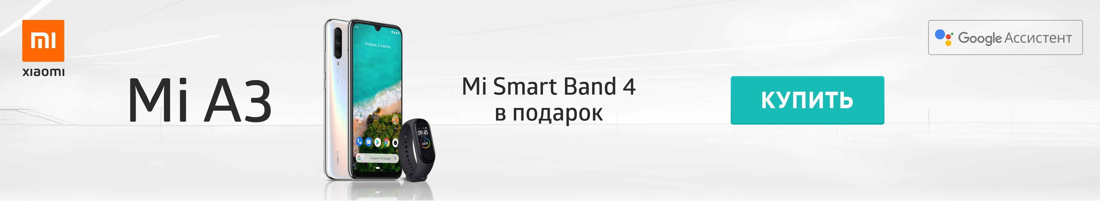 При покупке смартфона Xiaomi Mi A3 в подарок фитнес-браслет Xiaomi Mi Band 4!