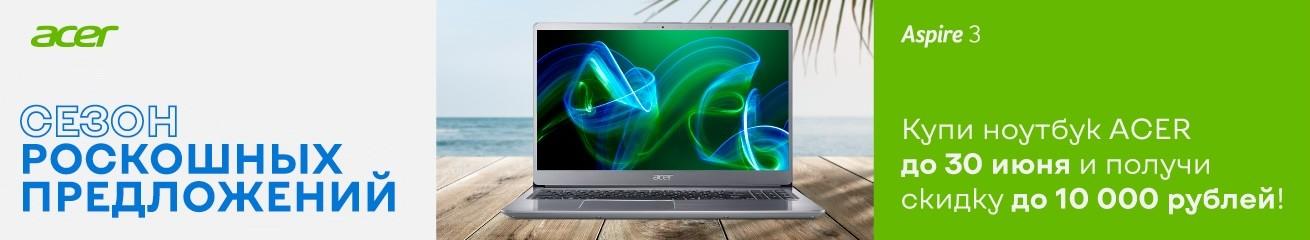 Подарки покупателям Acer!