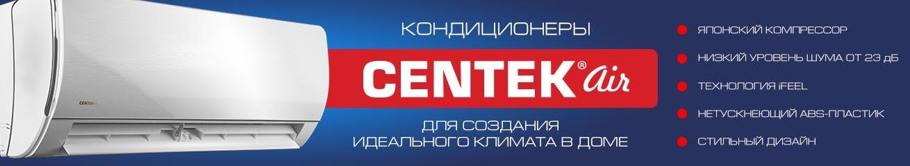 Кондиционеры CENTEK Air