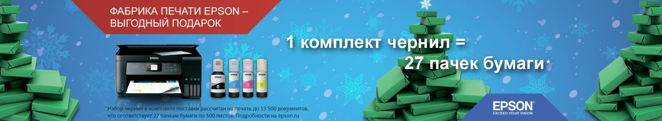 При покупке одной из фокусных моделей принтеров или МФУ Epson покупатель получает до 1500 бонусных рублей на карту Любимого покупателя!