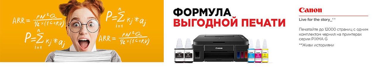 Купи принтер Canon PIXMA G и получи дополнительную бутылочку черных чернил в подарок!