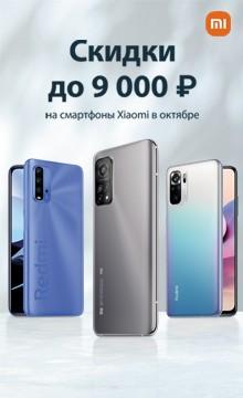Скидки до 9000 на смартфоны Xiaomi в октябре!