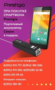 Купи смартфон Prestigio и получи внешний аккумулятор в подарок!