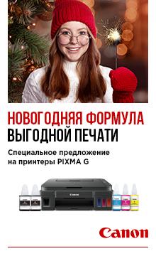 Новогодняя формула выгодной печати