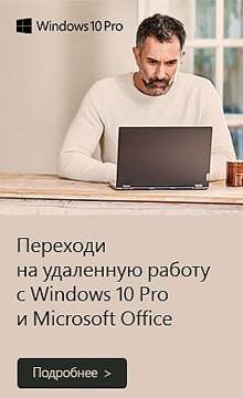 Организуйте домашний офис с помощью компьютеров с Windows 10 Pro и Microsoft Office