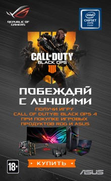ASUS Republic of Gamers объявляет о совместной акции с компанией Activision, разработчиком Call of Duty: Black Ops 4