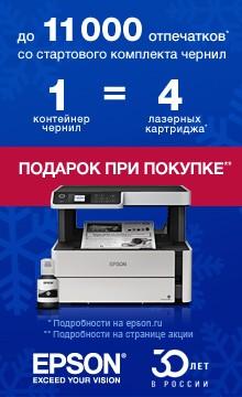 Epson – 30 лет в России!