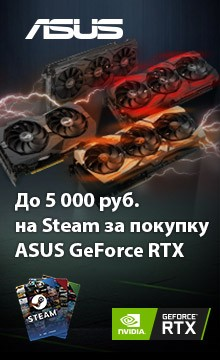 Купи видеокарту ASUS GeForce RTX и получи до 5000 рублей на свой STEAM-аккаунт!